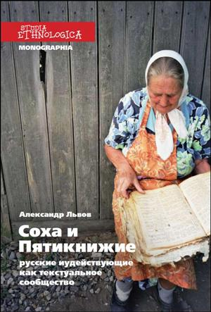 Plough and Pentateuch: Russian Judaizers as Textual Community