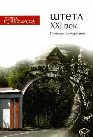 Штетл в XXI веке и этнография постсоветского еврейства ...